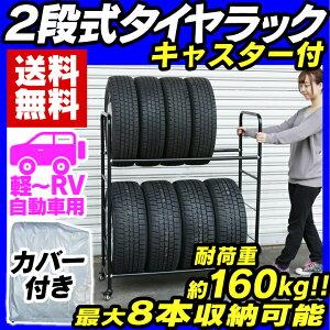 【タイヤラックカバー付きキャスター付き8本タイヤ収納保管2段式タイヤラック】