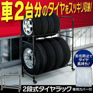 【送料無料】【タイヤラックカバー付き】2段式タイヤラック【キャスター付き8本タイヤ収納保管】【D】