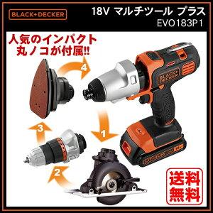 B&D18VリチウムマルチツールプラスEVO183P1-JP【D】[ブラック&デッカー/セット/B&D/ブラックアンドデッカー/日曜大工/電動ドライバー/電動ドリル/インパクトドライバー/丸鋸/DIY/電動工具]