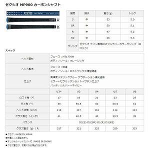 【ゴルフクラブユーティリティDUNLOPXXIOユーティリティーダンロップ】
