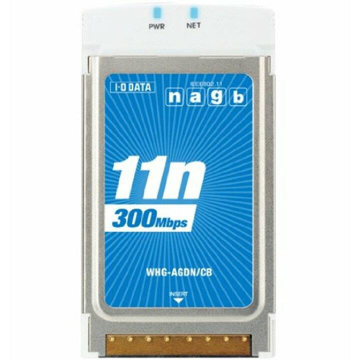 11n/a/g/b準拠 CardBus無線LANアダプター WHG-AGDN/CB送料無料 ネットワーク Wi-Fi 無線 ルーター ネットワーク無線 ネットワークルーター Wi-Fi無線 無線ネットワーク ルーターネットワーク 無線Wi-Fi アイ・オー・データ機器【TC】 P01Jul16