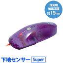 【シンワ測定】【78576】下地センサー Super【TC】【TG】【RCP】  【0829pe_fl】 10P25Sep13