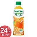 【24本入】トロピカーナ 100% オレンジ 330ml PET KIRIN Tropicana オレンジジュース セット ペットボトル 飲み物 栄養補給 キリンビバレッジ 【D】