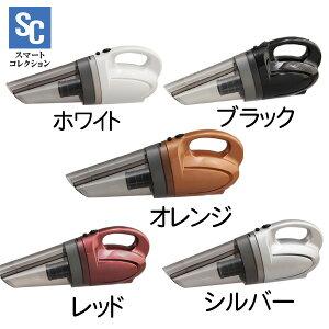 スマートコレクション充電式スティッククリーナーSTC-008ホワイト・ブラック・オレンジ・レッド・シルバー
