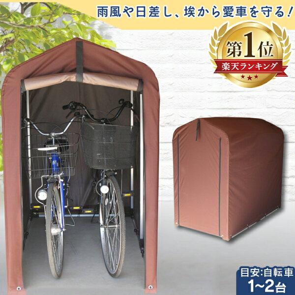 P5倍 15日〜26h   レビューでおまけ サイクルハウスおしゃれ1〜2台用ACI-2SBRサイクルガレージ1台2台自転車置