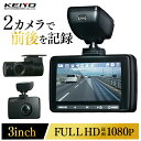リアカメラ付ドライブレコーダー AN-R080送料無料 AN-R080 FHD HDR 高画質 リアFHD 慶洋エンジニアリング 【D】【拡販】
