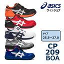 <クーポン利用で9,680円>安全靴 作業靴 アシックス ウィンジョブ FCP209 CP209 Boa 22.5〜27