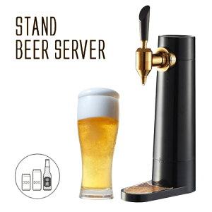 \最安値挑戦/ビールサーバー 家庭用 スタンド型ビールサーバー 2021年モデル グリーンハウス 超音波式 缶ビール 瓶...