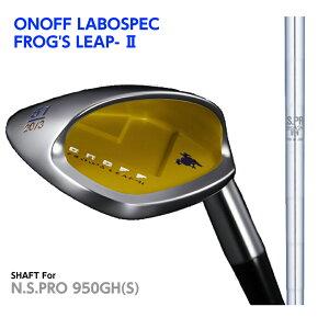 【58°64°在庫あります】【即納】オノフ ラボスペック フロッグ リープ 2 ウェッジ N.S.PRO 950 (S) ONOFF LABOSPEC FROG'S LEAP-2 wedge 51° 58° 64° バンカーが苦手な方に♪