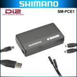 シマノ Di2 SM-PCE1 PCインターフェイス 【送料無料】(沖縄・離島を除く)