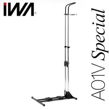 IWA 室内保管用スタンド A01V special ブラック&シルバー 送料無料 一部地域を除く