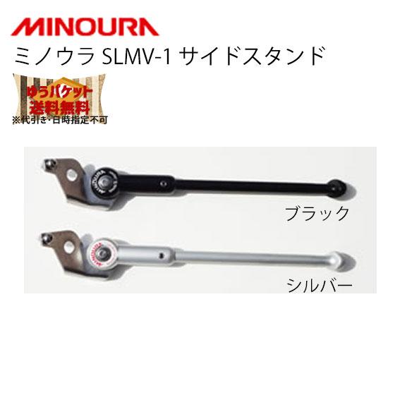 自転車用パーツ, キックスタンド MINOURA SLMV-1 BD-1