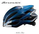 OGK Kabuto ヘルメット ZENARD-EX 【ネイビーブルー】 送料無料 沖縄・離島は追加送料かかります 自転車