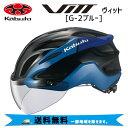 OGK Kabuto VITT ヴィット G-2ブルー ヘルメット 自転車 送料無料 一部地域は除く