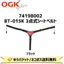 OGK技研 74198002 BT-015K 3点式シートベルト 補修 交換用 自転車 チャイルドシート部品 RBC-009S3 RBC-009S2 適合 ゆうパケット ネコポス発送 送料無料