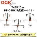 OGK技研 745P10xx BT-038K 5点式シートベルト 補修 交換用 自転車 チャイルドシート部品 RBC-007DX3 Ver.B適合 ゆうパケット ネコポス発送 送料無料