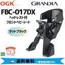 OGK GRANDIA FBC-017DX ヘッドレスト付フロントベビーシート マットブラック グランディア 前乗せ フロントチャイルドシート 送料無料 一部地域を除きます