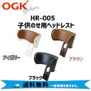 OGK技研 オージーケー HR-005 子供のせ用ヘッドレスト リアチャイルドシート 自転車 RBC-007DX3 同一カラー ブラウン 送料無料 一部地域を除きます