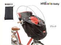 OGKRCH-003ソフト風防レインカバーまえ幼児座席用