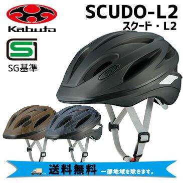 OGK Kabuto ヘルメット SCUDO-L2 スクードL2 57-59cm 自転車 送料無料 一部地域は除く