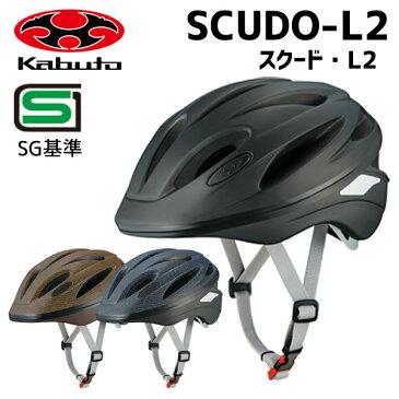 OGK Kabuto ヘルメット SCUDO-L2 スクードL2 57-59cm 自転車