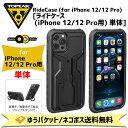 TOPEAK トピーク ライドケース iPhone 12/12 Pro用 単体 スマホケース 自転車 ゆうパケット/ネコポス送料無料