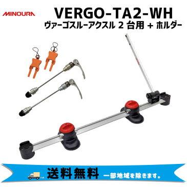 ミノウラ VERGO-TA2-WH ヴァーゴ スルーアクスル2台用+ホルダー 自転車 車載 送料無料 沖縄・離島は追加送料かかります