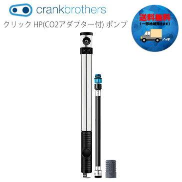 crank brothers クリック HP(CO2アダプター付) ポンプ 16216 自転車 送料無料 一部地域は除く