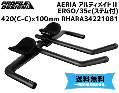 PROFILE DESIGN AERIA アルティメイト2 ERGO/35c ステム付 420(C-C)x100mm RHARA34221081 自転車 送料無料 一部地域は除く