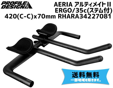 PROFILE DESIGN AERIA アルティメイト2 ERGO/35c ステム付 420(C-C)x70mm RHARA34227081 自転車 送料無料 一部地域は除く