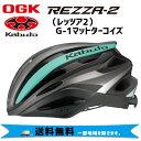 OGK Kabuto REZZA-2 レッツァ2 G-1マットターコイズ ヘルメット 自転車 送料無料 一部地域は除く
