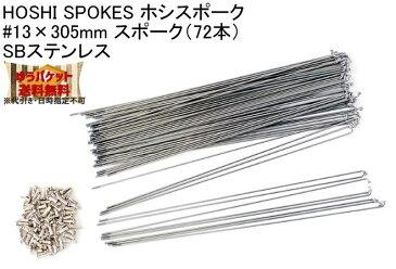 HOSHI SPOKES ホシスポーク #13×305mm スポーク(72本)SBステンレス 自転車 ゆうパケット発送・送料無料