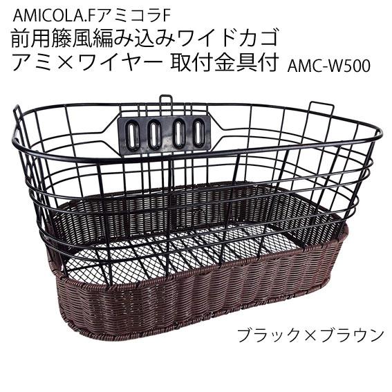 sentanセンタン工業 AMICOLA.FアミコラF 前用籐風編み込みワイドカゴ 取付金具付 AMC-W500 ブラック/ブラウン 自転車