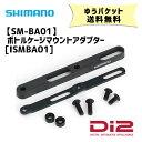 シマノ SM-BA01 Di2 ボトルケージマウントアダプター ISMBA01 自転車 ゆうパケット発送 送料無料