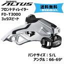 シマノ SHIMANO フロントディレイラー FD-T3000 3×9スピード バンドサイズ S/L 66-69° 自転車 送料無料 ...