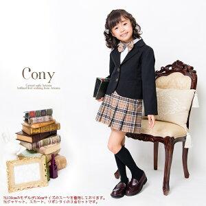 入学式 スーツ 女の子 卒園式 正統派 コニー 110cm 120cm 130cm 【150110coupon500】 02P04Jan15