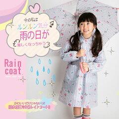 レインコート キッズ ランドセル対応 リボン柄 女の子 雨具 レインウェア かっぱ 合羽 カッ…