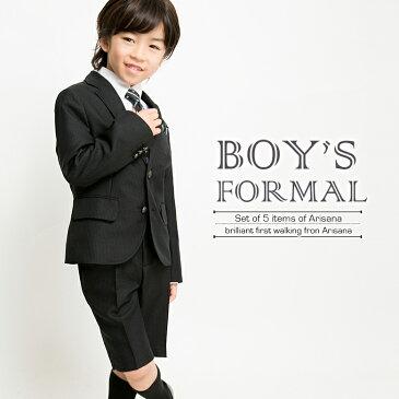 入学式 スーツ 男の子 子供服 110 120 130 男の子フォーマルスーツ 入学式スーツ スーツ 男児 男の子入学式スーツ5点セット(白シャツ)キッズ arisana