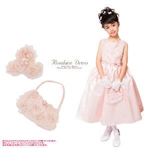フラワーガール プリンセス 結婚式 ピンク ドレス(ブローチ ミニバックの3点セット)発表会 コ...