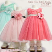 ベビードレス ベビーフォーマル ベビー ドレス女の子 ベビードレス ピンク ブルー 水色 黄 結婚式 ベビー ドレス 70 80 90 ベビー 衣装 出産祝い ドレス ベビー セレモニー arisana