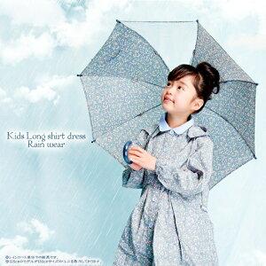 雨の日をより楽しく過ごせるレインコート キッズthose days フラワー レインワンピース 【メー...