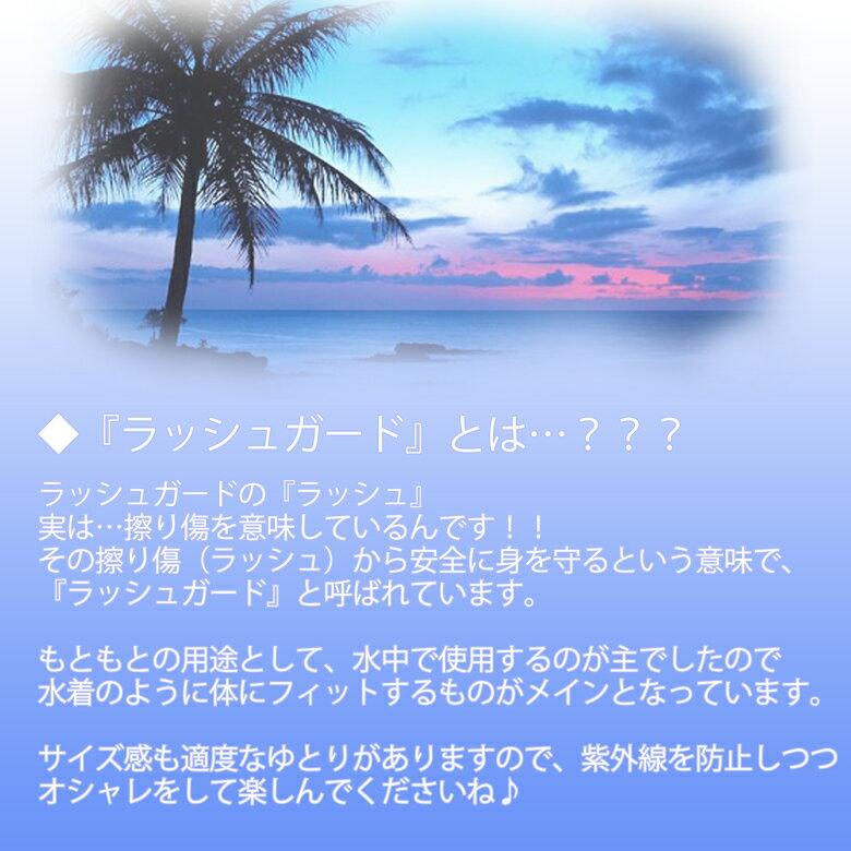 キッズ【ドット×ハートラッシュガード】夏が待ち遠しい、マリンテイスト!ホワイトネイビー100110120130