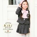 入学式 スーツ 女の子 子供服 キキ ジャケット+スカート+ワッペン 3点セット 115 120 130cm 七五三 小学校 入学 卒園 arisana