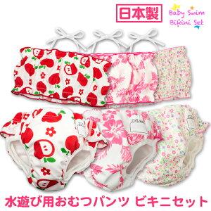 4039920987e01  メール便可  水着 ベビー 赤ちゃん 女の子 80 90 100 水遊び ビキニ 日本製 おむつパンツ arisana  ベビーの肌に優しい防水素材を使用。洗って何度でも使用できる ...