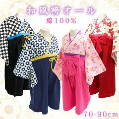ベビー 袴 女の子 ひな祭り ベビー袴 ベビー服 ロンパース カバーオール 袴オール 和風