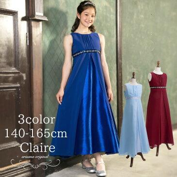 子供ドレス オリジナルドレス クレール 女の子ドレス ドレス子供 女の子 発表会ドレス 女の子 ドレス ブルー ボルドー ロングドレス ドレス 140 150 160 165 arisana