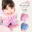 日本製 スキー手袋 キッズ ジュニア ドット リボン 裏起毛 子供 女...
