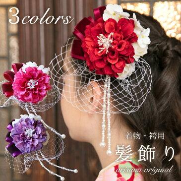 髪飾り ヘッドドレス 卒業式 結婚式 着物 袴 浴衣 花 和風 アクセサリー 女の子用 フラワー コサージュ 赤 パープル ピンク