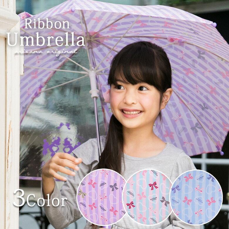 パステルカラーにキュートなリボンモチーフを用いた女の子用の傘です。透明窓が1コマついていて、視界も良好。風雨に強いグラスファイバーを親骨に採用し、軽くて丈夫です。石突と露先は丸みをおびた形状で、うっかり洋服や鞄にひっかけてしまうこともありません。