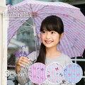 【5歳女の子】梅雨前に!使いやすくて可愛い柄の傘を教えて!【予算2,000円】